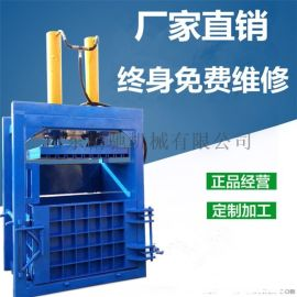 编织袋塑料瓶新型液压打包机 废旧衣物打包机山东厂家