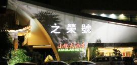广州LED 拉丝钛金面不锈钢背发光字标识