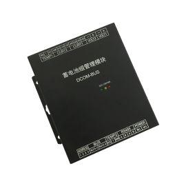 管理模块 监测组电压 充放电电流 环境温度