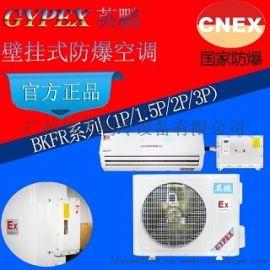 吴忠英鹏防爆空调-壁挂式BFKT-3.5