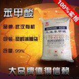 武漢有機苯甲酸 工業級