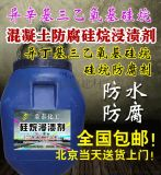 北京昌平矽烷浸漬劑廠家