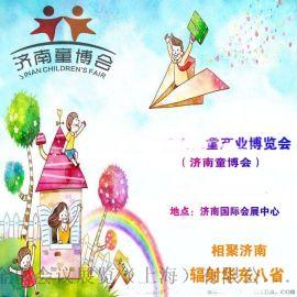 2019济南儿童床上用品展览会,安全座椅儿童展
