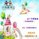 2019濟南兒童牀上用品展覽會,安全座椅兒童展
