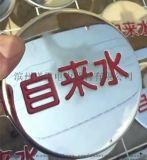 不锈钢圆形管线标志牌 电力电缆严禁开挖标志牌