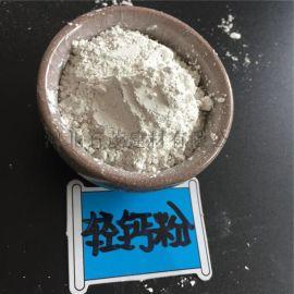 超細超白輕鈣廠家 塗料級輕鈣 沉澱碳酸鈣