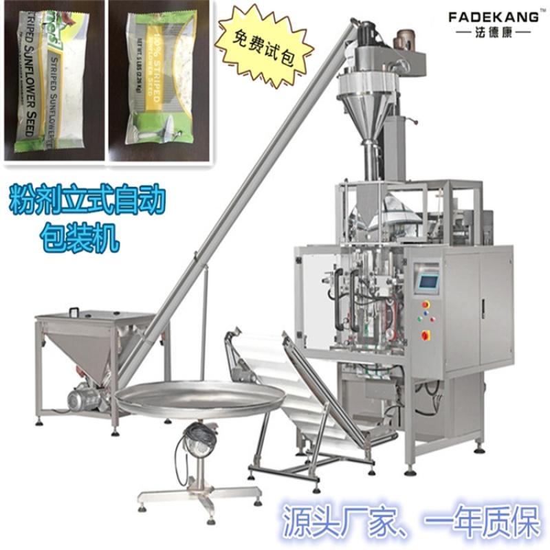 全自动送料粉剂立式包装机厂 花生粉末包装机 500G-5KG粉末包装机
