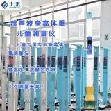 上禾SH-700G医用超声波儿童身高体重测量仪