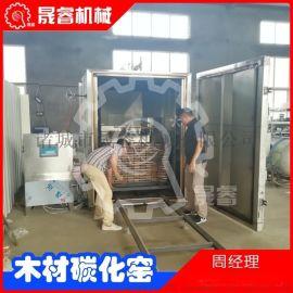 樟子松箱式木材碳化干燥烘干机生产厂家晟睿