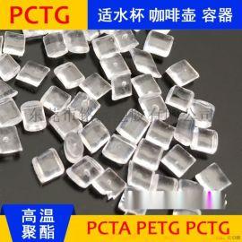 PETG K2012 PCTA 高粘度 透明聚酯