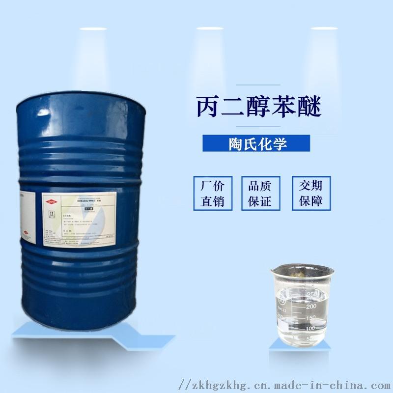 美國陶氏 丙二醇苯醚 環保淨味成膜助劑