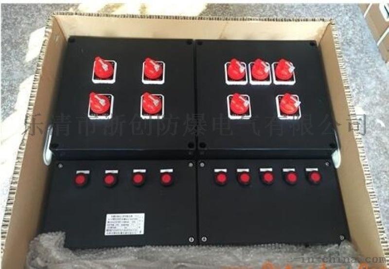 BXM8050-6K-32A防爆防腐動力配電箱