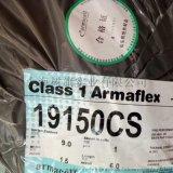 阿乐斯暖通保温海棉0级福乐斯fm认证泡沫材料