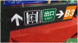 車庫出入口指示燈箱、商場指示燈箱、停車位指示燈箱