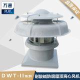 DWT-II玻钢璃屋顶风机 玻璃钢风机 屋顶防腐离心风机
