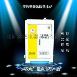 供应内蒙古电磁采暖炉丨沈阳电磁加热器厂家