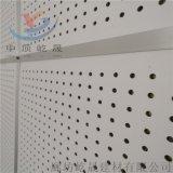 硅酸钙板复合玻璃棉吸音板 保温穿孔吸音天花板