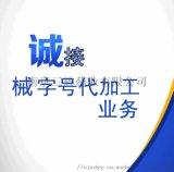 械字號代加工oem高端定製廠家南京三盾