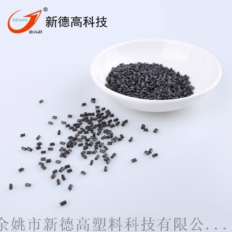 供应POM/MoS2二硫化钼耐磨塑料