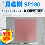 貝格斯silpad 980導熱矽膠片導熱材料