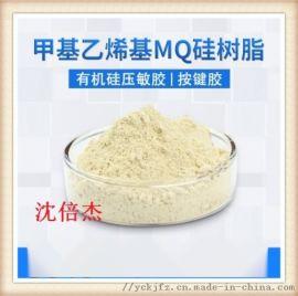 甲基乙烯基MQ硅树脂 硅氧烷表面处理剂