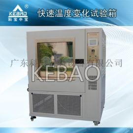 快温变试验箱 快速温度变化试验箱 高低温快速试验箱