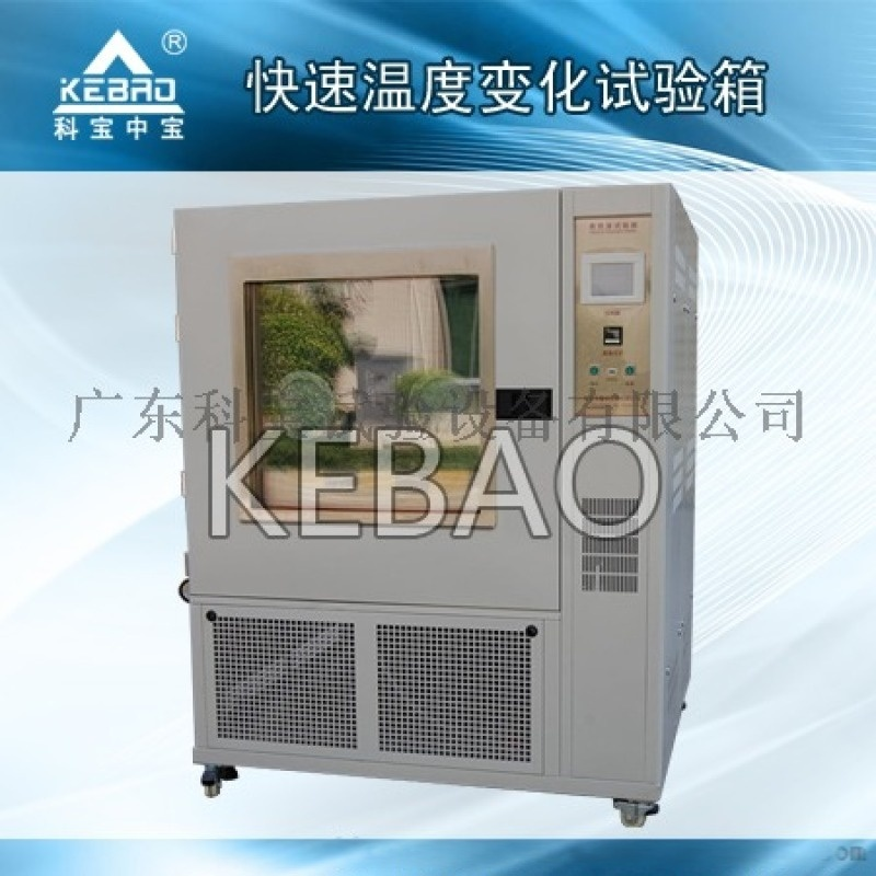 快溫變試驗箱 快速溫度變化試驗箱 高低溫快速試驗箱