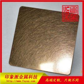 乱纹古铜不锈钢装饰板 不锈钢乱纹板材