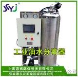 工業油水分離設備,污水處理設備