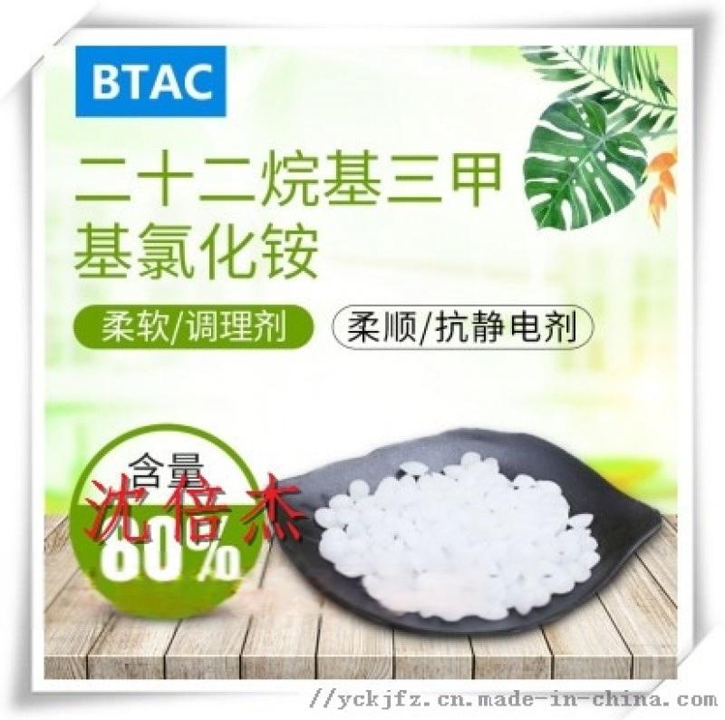 二十二烷基三甲基氯化銨 17301-53-0