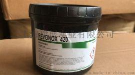 解决无纺布发红/ 红抗氧剂Revonox 420