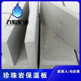 九骏珍珠岩厂家直销珍珠岩保温板 外墙珍珠岩保温板