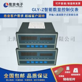 GLY-Z智能数显仪表