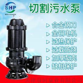 切割污水泵-切割式排污泵-WQAS切割泵