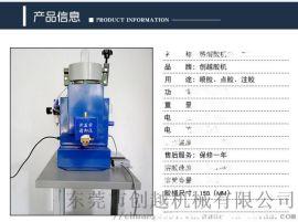 创越热熔胶机械设备给你优惠 小型热熔胶机设备