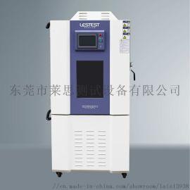 LED恒温恒湿试验箱厂家LS-TH-1000