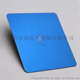 供应宝石蓝拉丝板,不锈钢拉丝板厂家