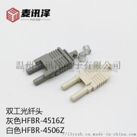 安华高双芯光纤 HFBR-4506Z/4516Z