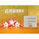 开发软件,会员管理软件,奖金制度设计