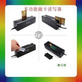 MSR206 M80全三轨磁卡读写器