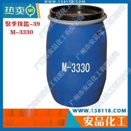 供应 沐浴露洗发水柔顺剂 聚季铵盐-39 M3330 烫发洗发原料安品