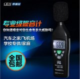 CEM华盛昌DT-805噪音计分贝仪声级计