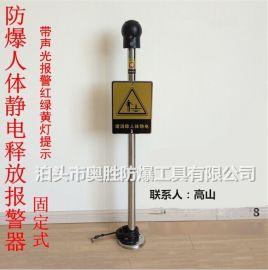 防爆人体静电释放报警器(带声光报警)ASEx-ZT