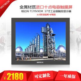 17寸T170VXDR明亿科电容触摸显示器