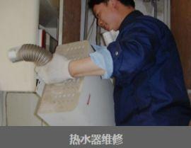 快易修从事二手服务贴心的成都万和热水器售后设备转让、出售