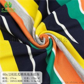 双丝光棉珠地条纹布网眼布 **丝光棉布手感舒适柔软