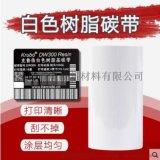 碳带价格 克鲁伯碳带 白色树脂碳带 全树脂碳带 白色色带 标签条码