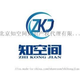 北京知空间商标注册服务