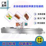 臺灣烤腸真空包裝機,小康牌拉伸膜烤腸包裝機