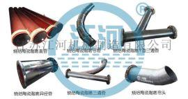 耐磨异陶瓷 弯头陶瓷 江河机械